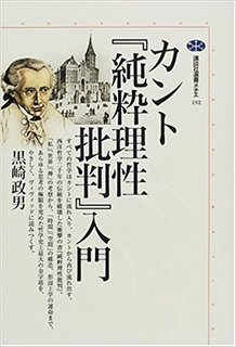カント『純粋理性批判』入門.jpg